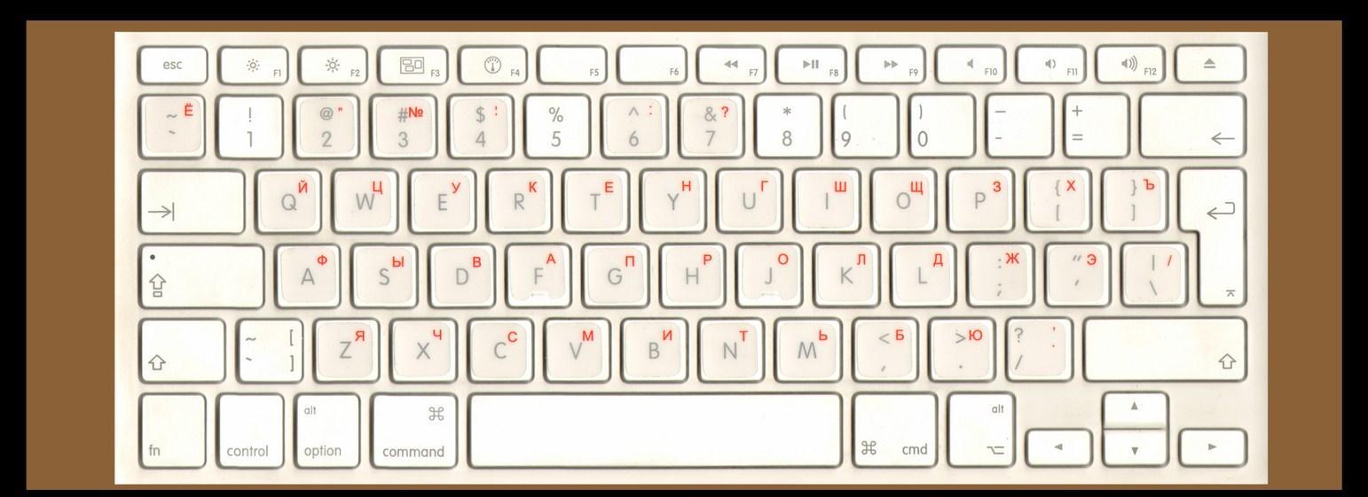 Наклейки на клавиатуру для Apple MacBook